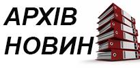 архів новин